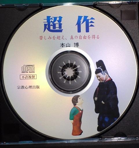 1506_W01_CD_Chosa.jpg