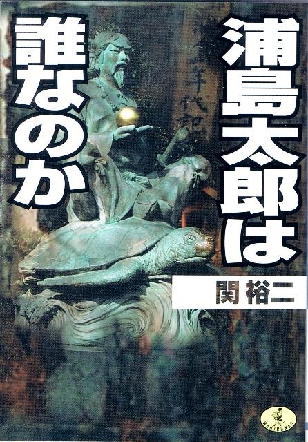 UrashimaW01.jpg