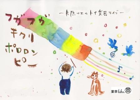 rie_yoshihara_live001.jpg