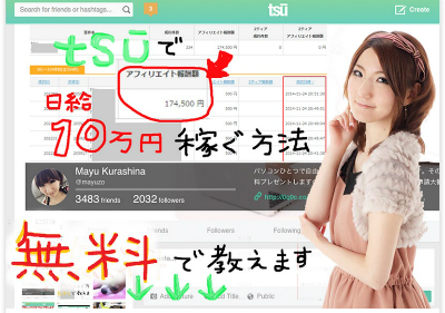 tsuで1日3000円稼ぐ方法 倉科まゆ