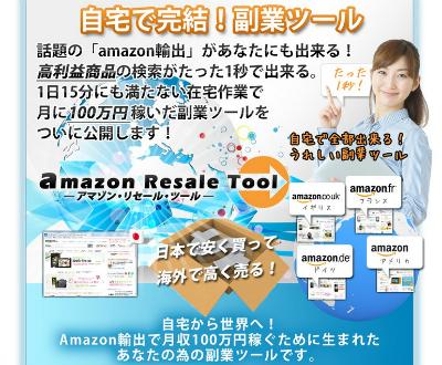 Amazon Resale Tool さくら株式会社