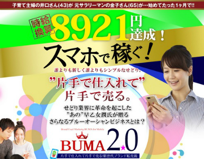 BUMA2 早乙女潤