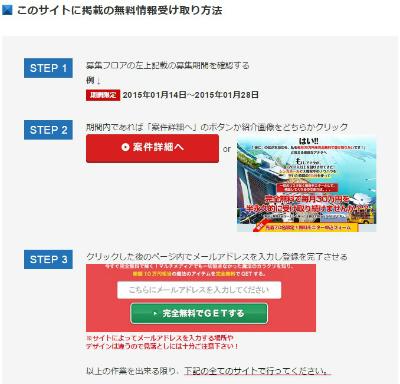 インターネットビジネスGOLD通信1