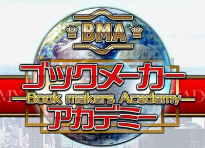 BMA ブックメーカーアカデミー 宮崎正