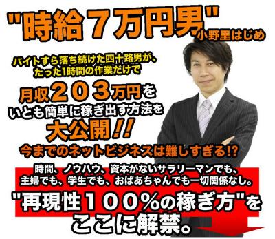時給7万円男 小野里はじめ 小野里肇