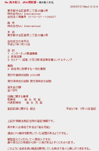 JRA倶楽部 高木彰人2