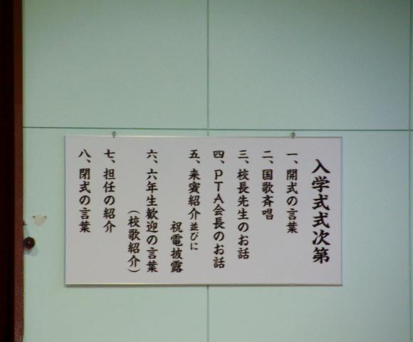 環ちゃん 卒園&入学など 024