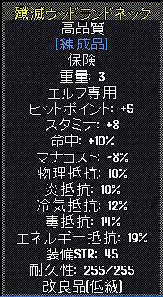 錬成木首01