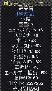 錬成チェイン胴01