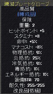 錬成プレート手01