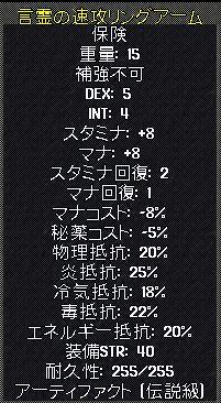 Brittle伝説リング腕01