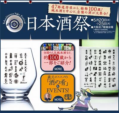 osaka_sake_title_150428.jpg