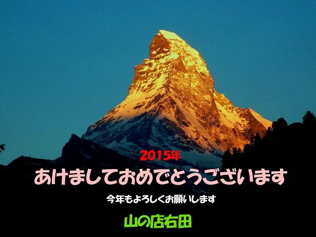 1山の店右田ブログサイズ 年賀状用