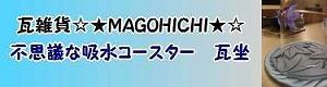 瓦雑貨☆★MAGOHICHI★☆