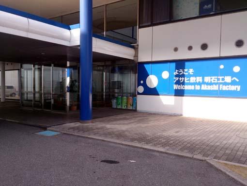 asahiinryo-H270301.jpg