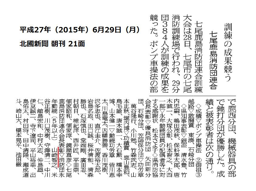 平成27年6月29日(月)北國新聞 朝刊 21面