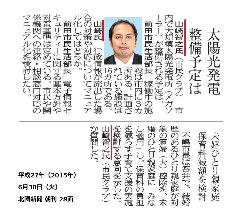 平成27年6月30日(火)北國新聞 朝刊 28面