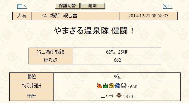 2014y12m21d_232755526.jpg