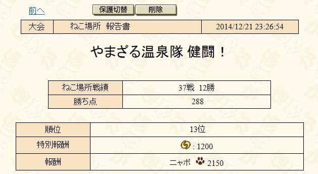2014y12m21d_232801031.jpg