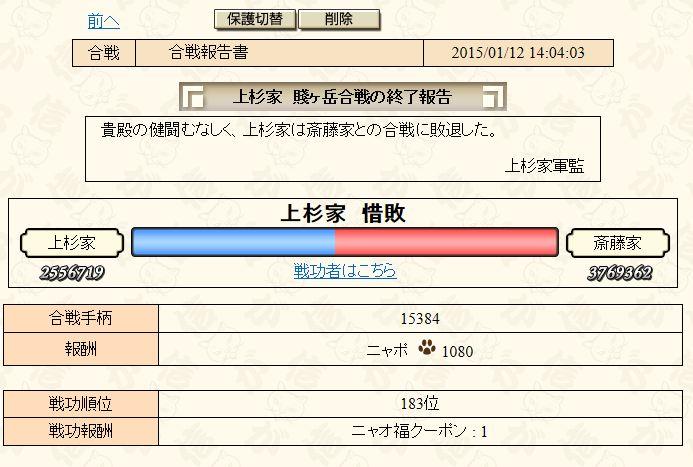 2015y01m12d_140510196.jpg