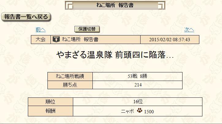 2015y02m02d_202349185.jpg