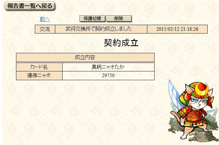 2015y02m12d_212035569.jpg