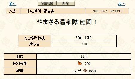 2015y03m27d_220404493.jpg