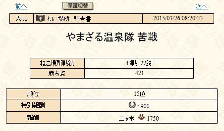 2015y03m27d_220411398.jpg