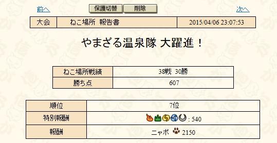 2015y04m08d_221346607.jpg
