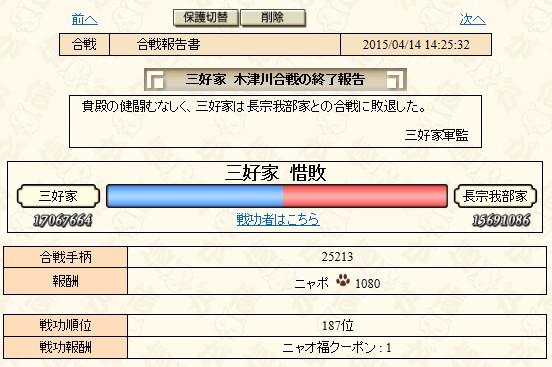 2015y04m14d_200352694.jpg
