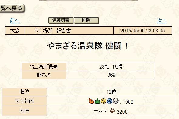 2015y05m10d_150344526.jpg