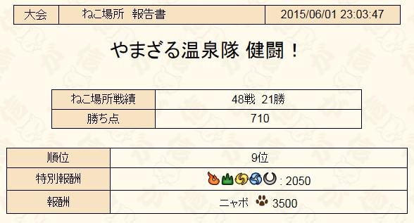 2015y06m02d_082713077.jpg
