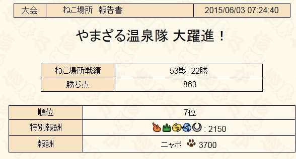 2015y06m03d_210032799.jpg