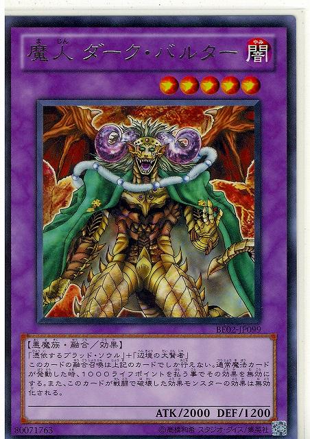 Xor monsterF2