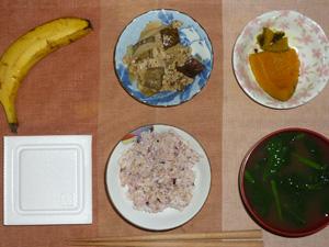 胚芽押麦入り五穀米,納豆,茄子と玉葱の炒め物,カボチャの煮物,ほうれん草のおみそ汁,ヨーグルト