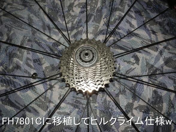 20150625 ヒルクライム仕様