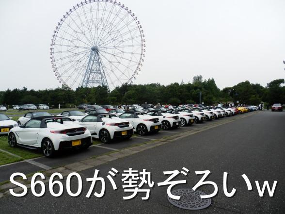 20150704 S660勢ぞろい
