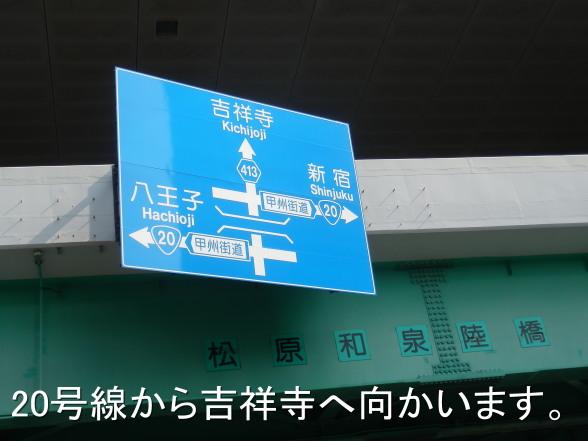 20150711 吉祥寺へ