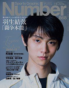 Number868 表紙
