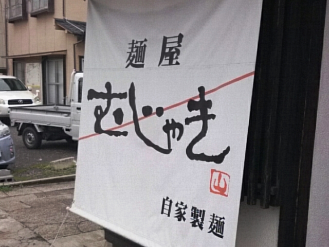 むじゃき20150704001