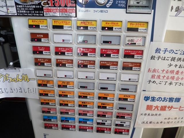 こうちゃん食堂20150711002