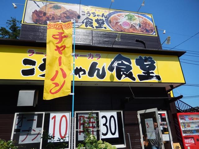 こうちゃん食堂20150711001