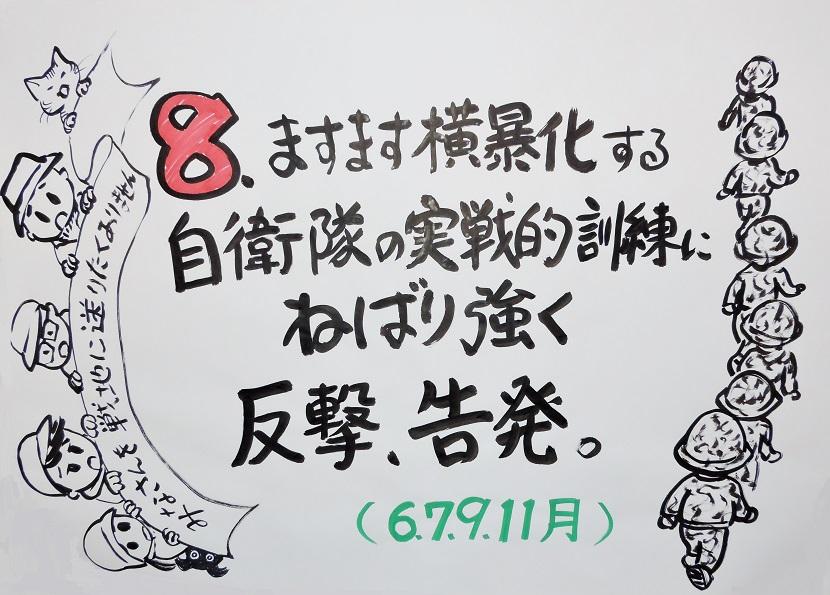 yausu10 14 8