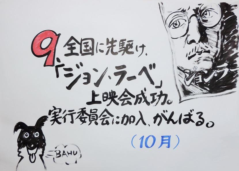 yausu10 14 9