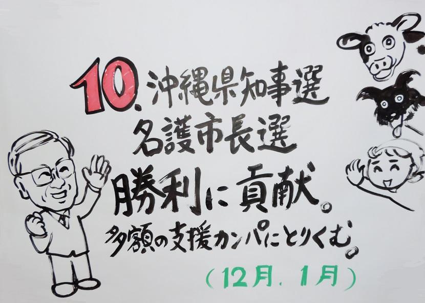 yausu10 14 10