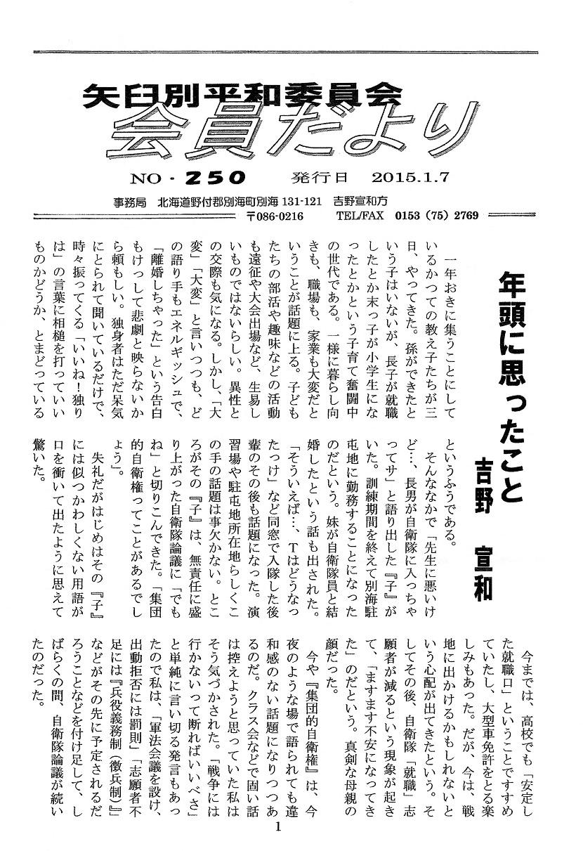 tayori250 1