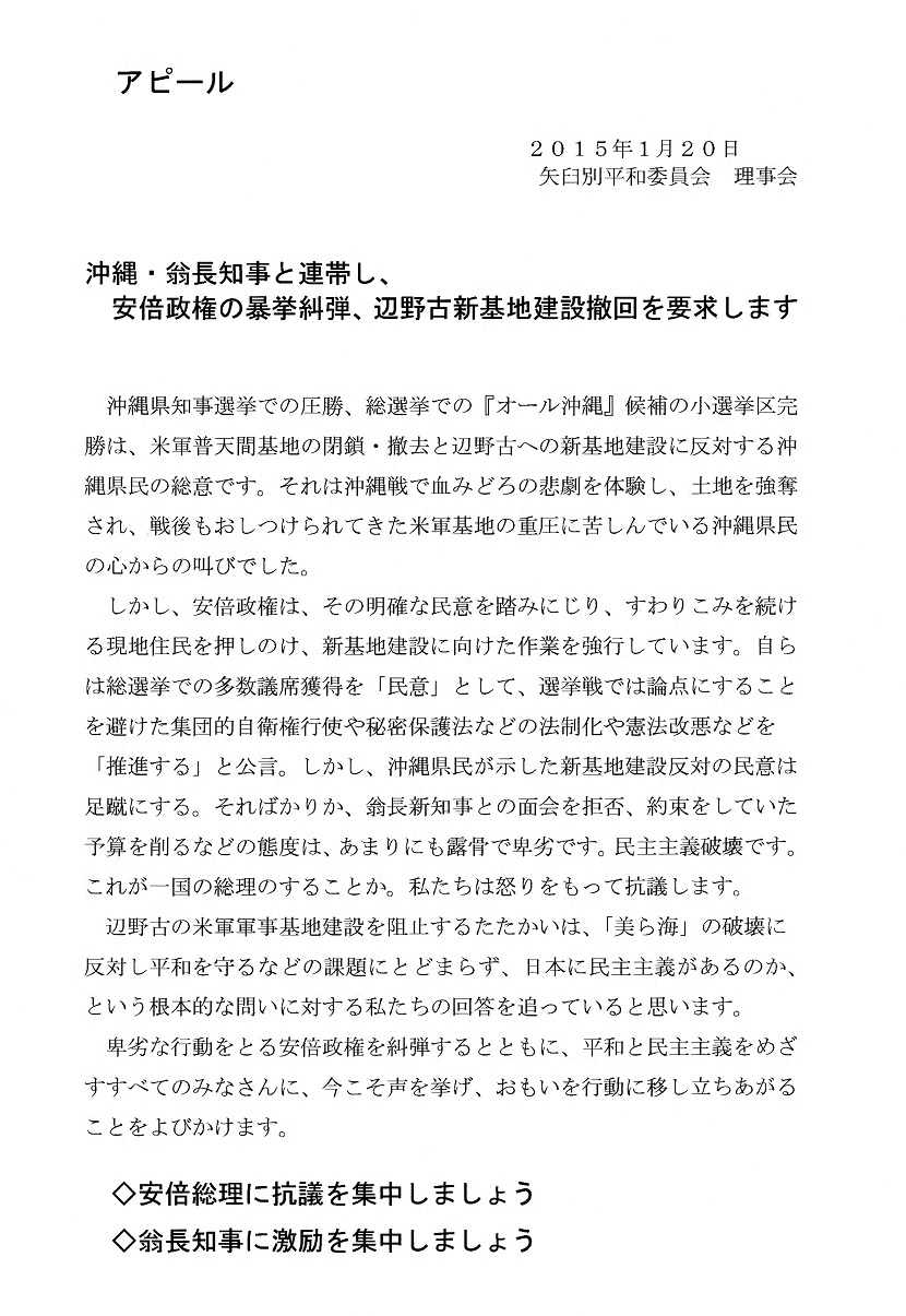okinawa appeal15 01 20 1