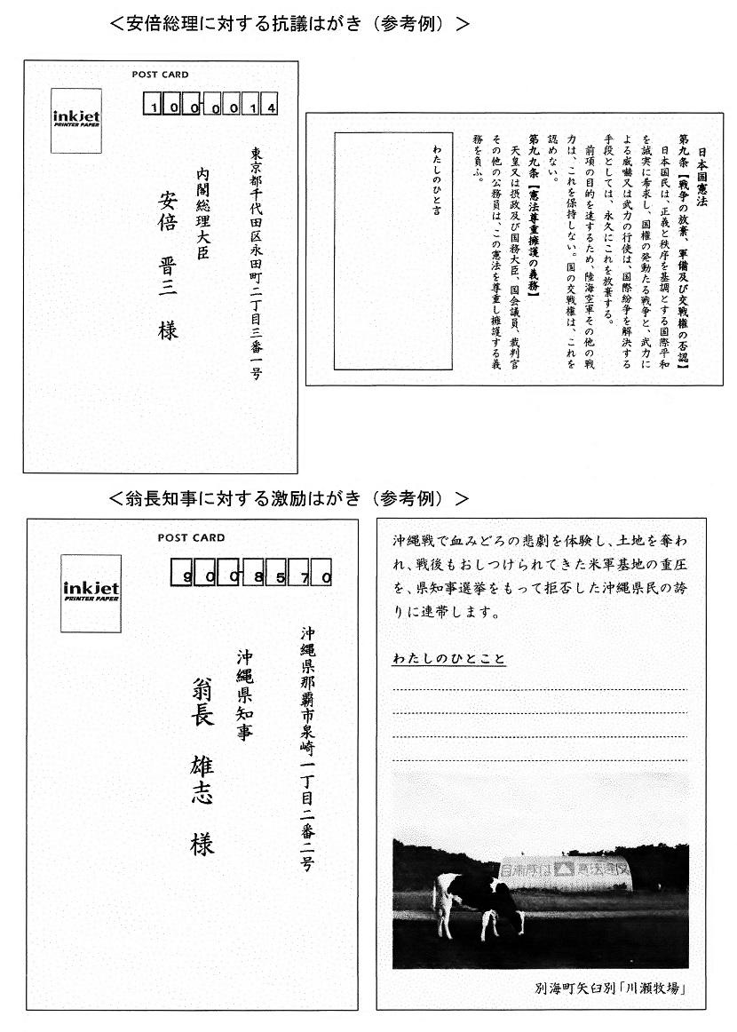 okinawa appeal15 01 20 2