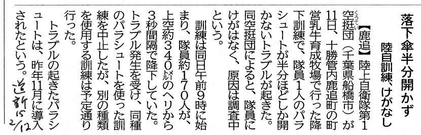 道新15 02 12