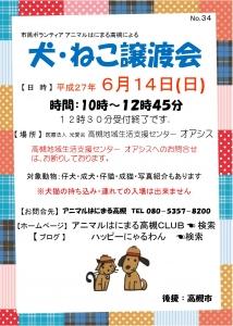 jyoutokai20150614.jpg